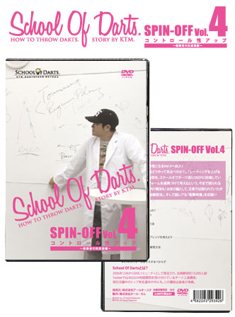 School of Darts Spin-Off vol.4